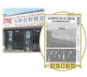 ㈲清水新聞店