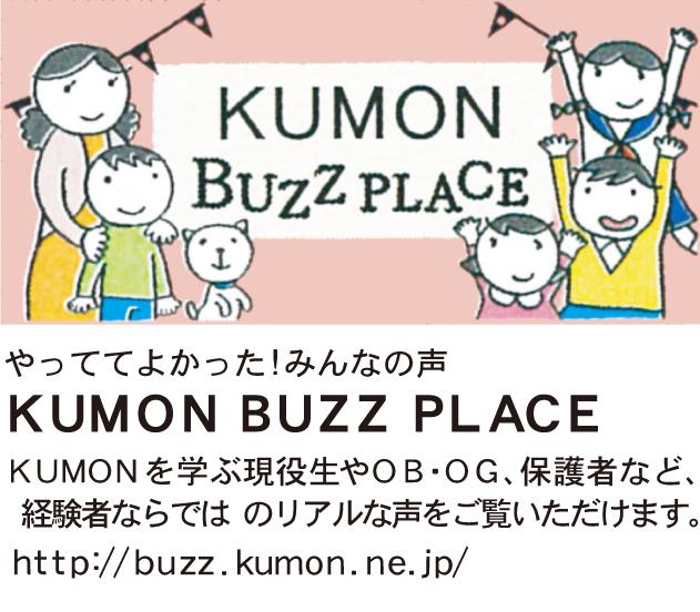 KUMON長岡北教室